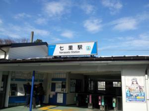 七里駅の画像
