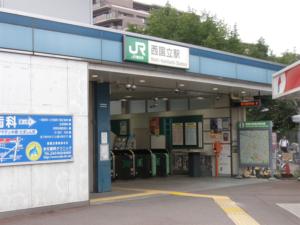 西国立駅の画像