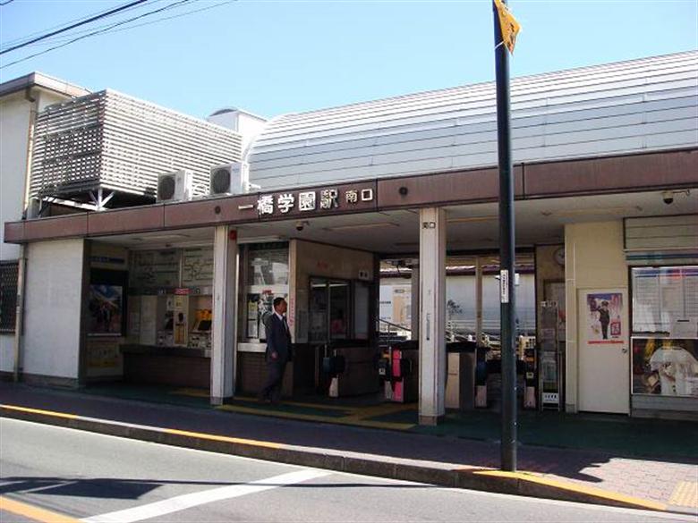 一橋学園駅の画像