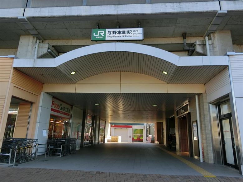 与野本町駅の画像