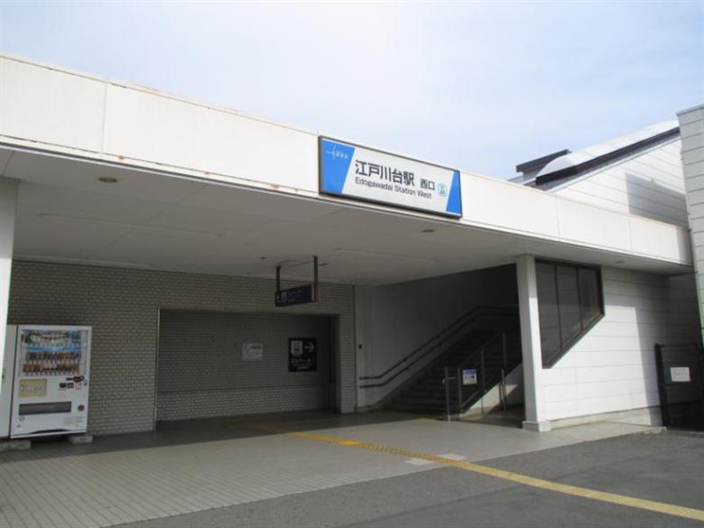 江戸川台駅の画像