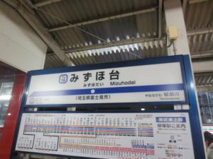 みずほ台駅の画像