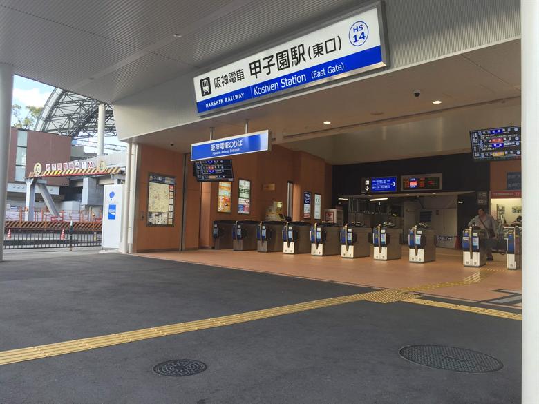 甲子園駅の画像