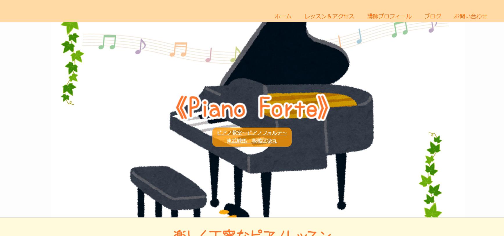 ピアノ教室~ピアノフォルテ~のサムネイル