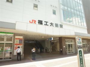 福工大前駅の画像
