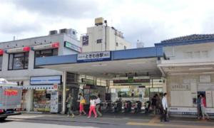 ときわ台駅の画像