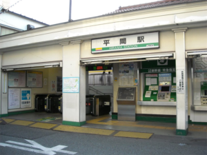 平間駅の画像