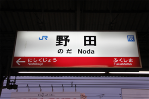 野田駅の画像