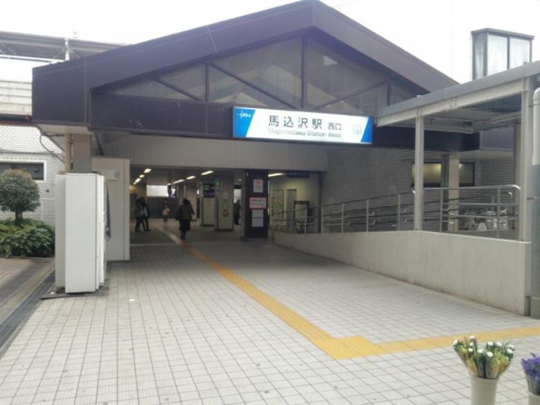 馬込沢駅の画像
