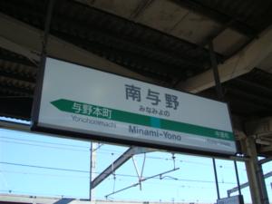 南与野駅の画像