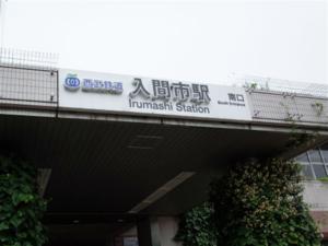 入間市駅の画像