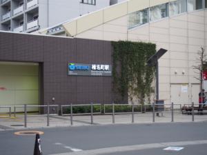 椎名町駅の画像
