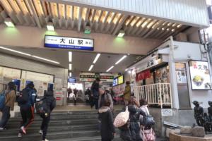 大山駅の画像