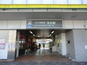 深井駅の画像