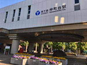 仲町台駅の画像