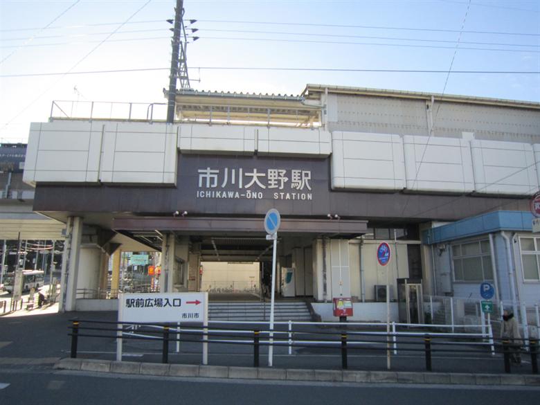 市川大野駅の画像
