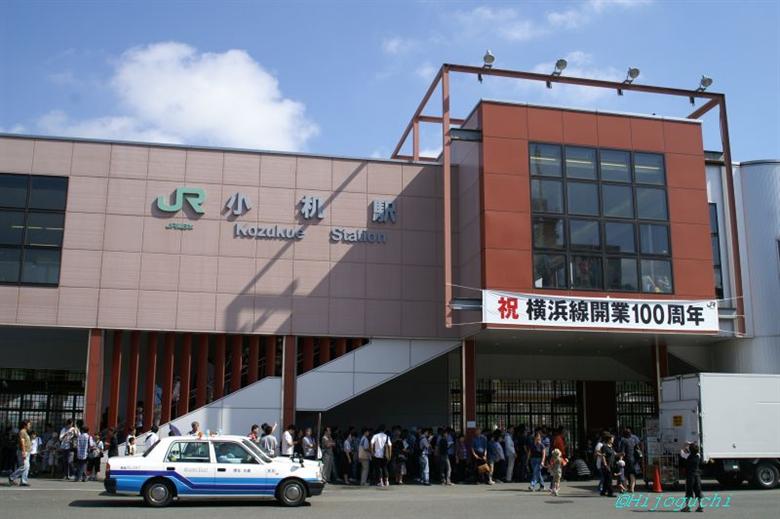 小机駅の画像