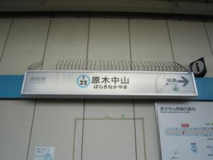 原木中山駅の画像