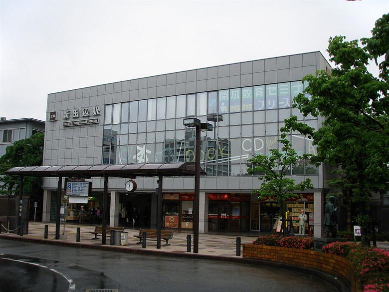 新田辺駅の画像