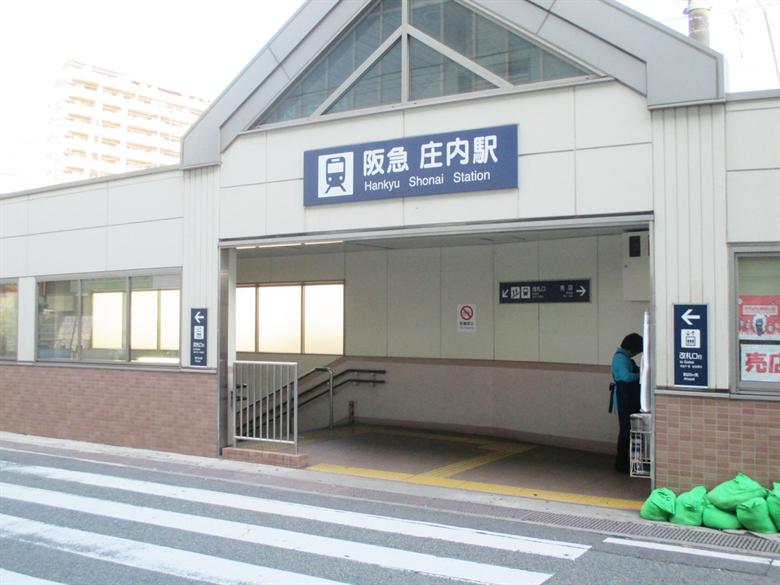 庄内駅の画像