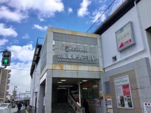 西三荘駅の画像