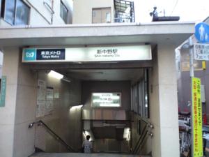 新中野駅の画像