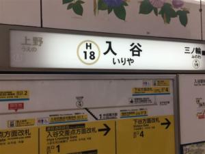 入谷駅の画像