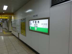 千駄木駅の画像