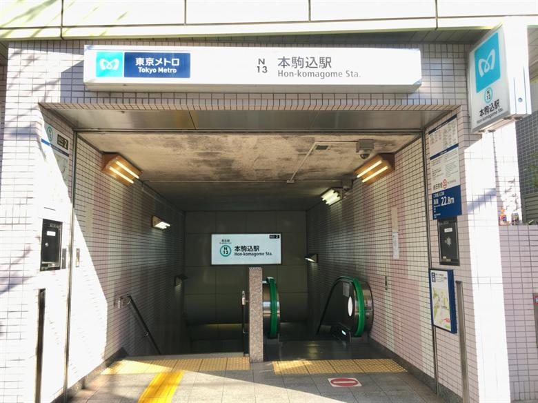 本駒込駅の画像