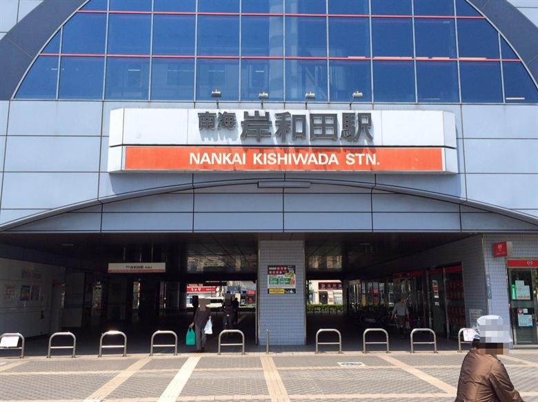 岸和田駅の画像