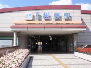 河内松原駅の画像