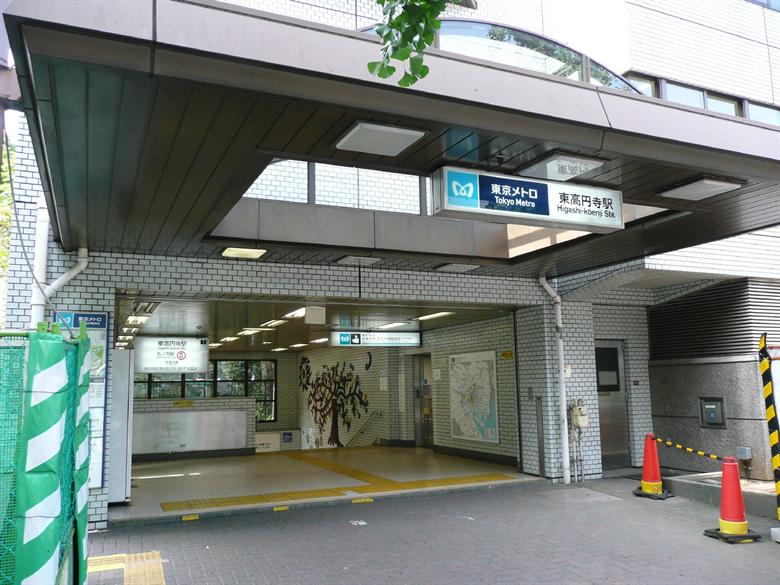 東高円寺駅の画像