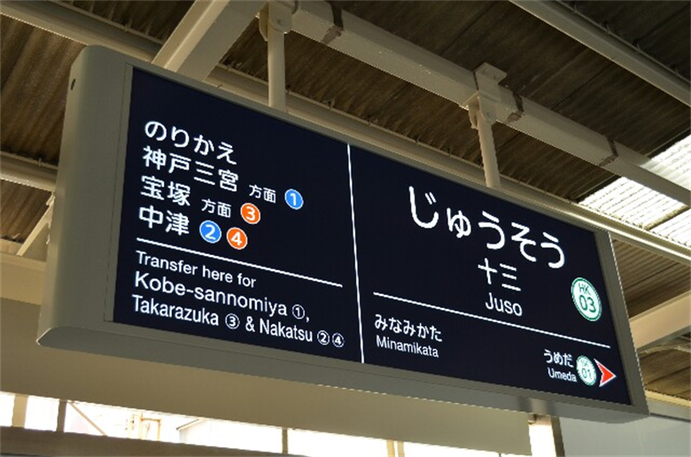 十三駅の画像