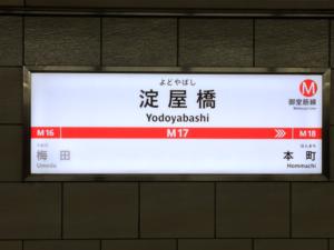 淀屋橋駅の画像