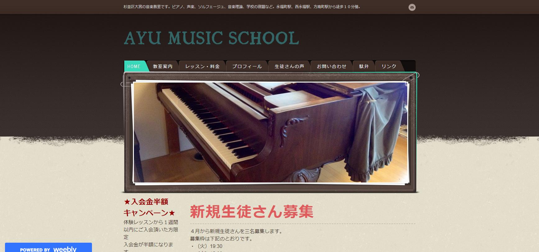 あゆ音楽教室のサムネイル