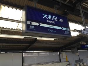 大和田駅の画像
