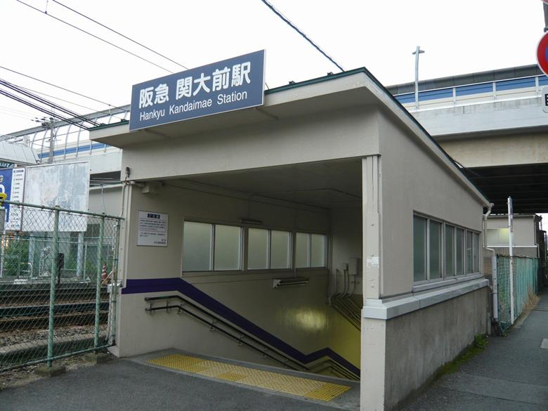 関大前駅の画像