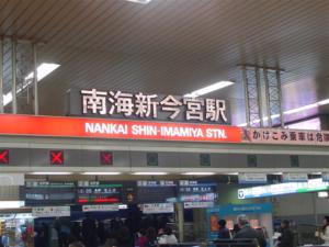 新今宮駅の画像
