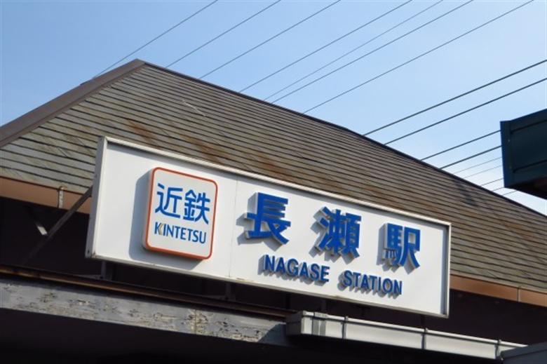 長瀬駅の画像