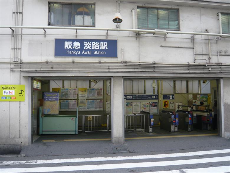 淡路駅の画像