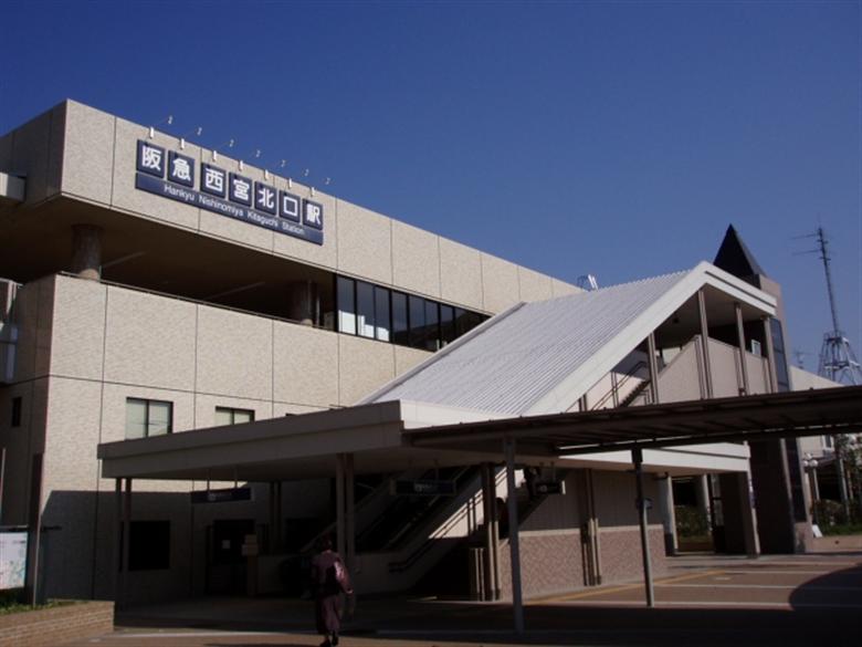 西宮北口駅の画像