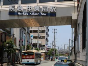甲東園駅の画像