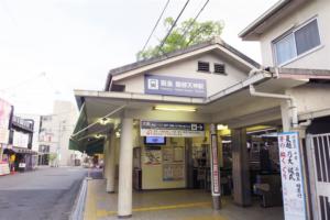 服部天神駅の画像