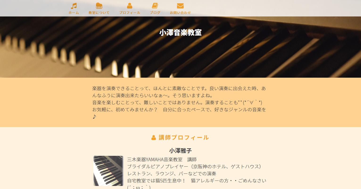 小澤音楽教室のサムネイル
