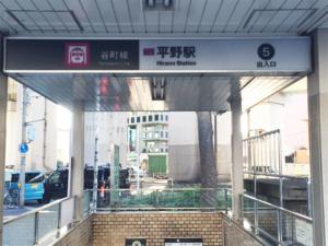 平野駅の画像