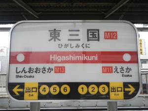 東三国駅の画像