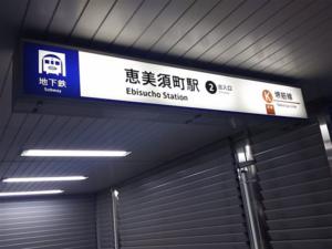 恵美須町駅の画像