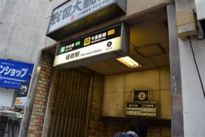 緑橋駅の画像