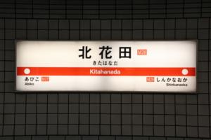 北花田駅の画像