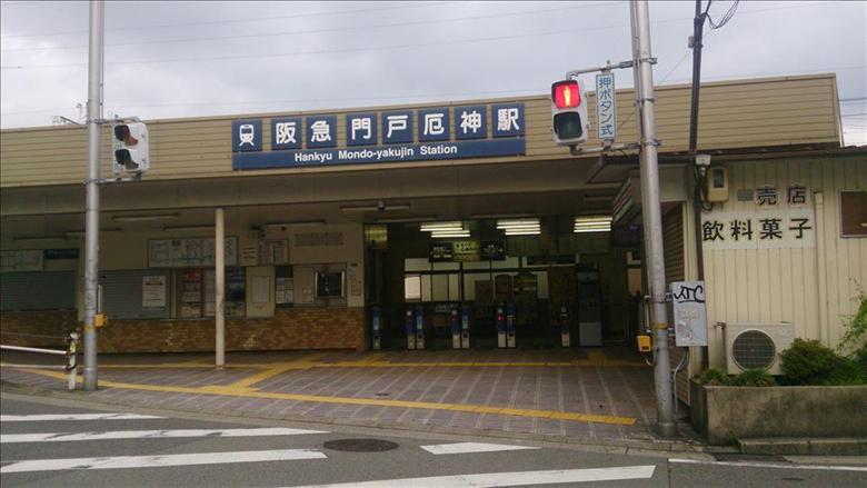 門戸厄神駅の画像